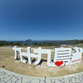 九十九島観光公園 #theta360