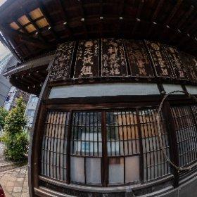 京都大神宮 #SingleDNG mobile workflow #thetaz1 manual f/3.5 ISO80 1/100ss #theta360