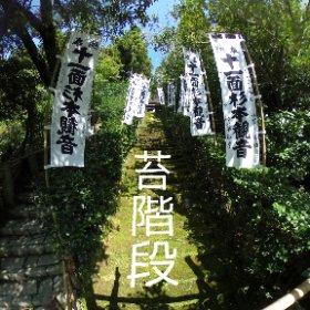 文字入れしてみた 鎌倉最古のお寺 杉本寺の苔の階段