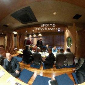 大田稲門会 役員部会 合同忘年会 平成29年12月16日 日本海庄や 蒲田西口店 #theta360
