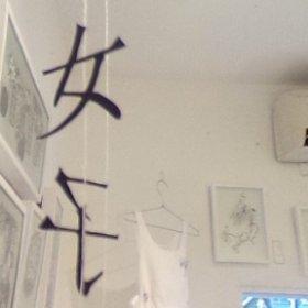 大橋忍さんの個展での展示。 #theta360