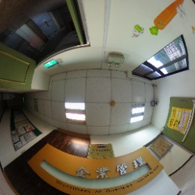 中華科技大學企業管理系 9樓系所招牌 #theta360