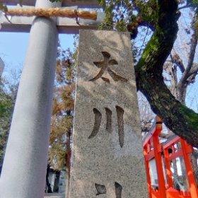 太川神社 太い川と書いて「おおかわ」と読む。これ、マメ知識な。 #theta360