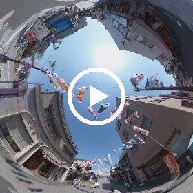 「およげ鯉のぼくん」(大正浪漫夢通り) 2021.3.26撮影 #ThetaV #UFO3d 展示期間:3月26日〜5月17日 #theta360
