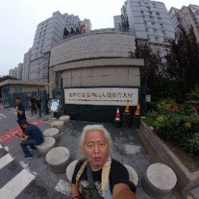 昨日朝6時に起きて、夜中の4時半にやっと北京の院子に着いて、2時間仮眠してまたビザとの戦い!(>_<) 今回は職種を音楽の会社に変えたのでそれをちゃんと登録し直す・・・って入国未登録で住居地の公安まで行かされるわ髪の毛で耳が見えんからと写真撮りなおされるはもう大変(>_<) でもこれさえ終われば2年後の更新まで完璧!!(なはず)・・・でも莫大な税金払わんと更新出来んかも(>_<)・・・でも払い続ければ永住権取れるかも・・・うーむ・・・この国は何でも金次第なのね(>_<)